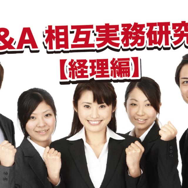 M&A相互実務研究会【経理編】
