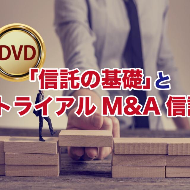 DVD「信託の基礎」と「トライアルM&A信託」