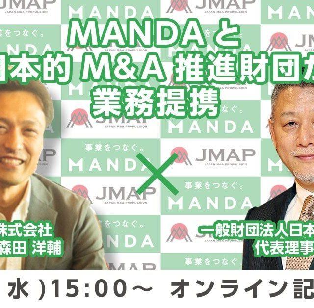 6月24日 業務提携 オンライン記者会見