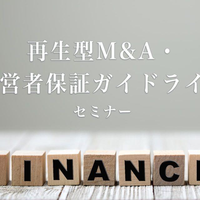 再生型M&A・経営者保証ガイドラインセミナー